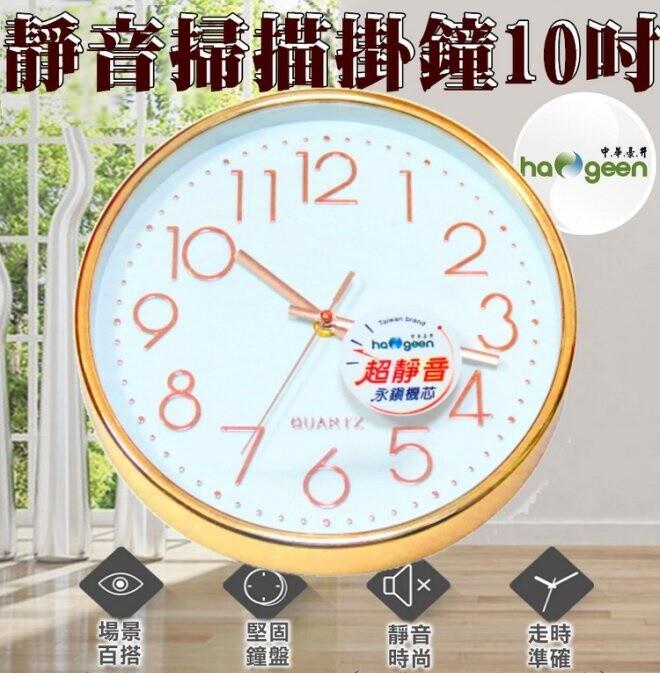 98336-226-興雲網購中華豪井靜音掛鐘10吋靜音鐘 客廳掛鐘 辦公室簡約 日歷時鐘