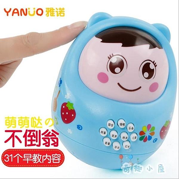 早教玩具嬰兒童音樂大號不倒翁寶寶益智啟蒙【奇趣小屋】