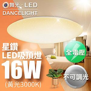 舞光 LED 16W星鑽吸頂燈黃光(暖白)3000K