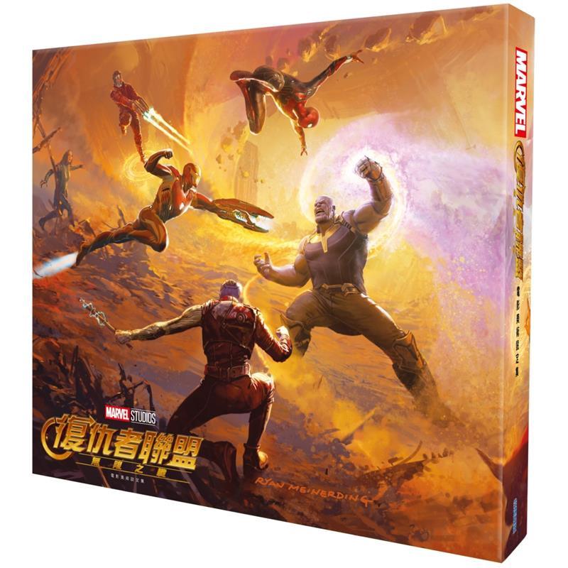 《復仇者聯盟:無限之戰》電影美術設定集[79折]11100907621