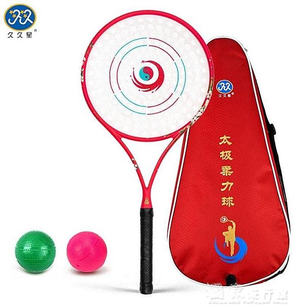 柔力球拍新款國風太極柔力球拍套裝球拍配168孔水晶柔力球拍面 獨家流行館YJT