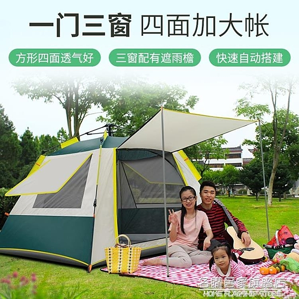 帳篷戶外野營加厚防雨3-4人全自動速開室內2雙人野餐天幕露營裝備 NMS名購居家