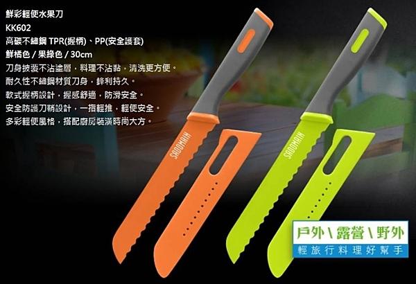仙德曼鮮彩輕便水果刀&麵包刀 (附刀套)