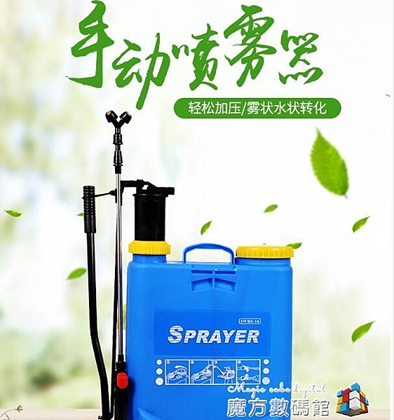 手動噴霧器農用背負式果樹打藥噴農藥高壓消毒防疫噴霧機洗車噴壺 魔方數碼