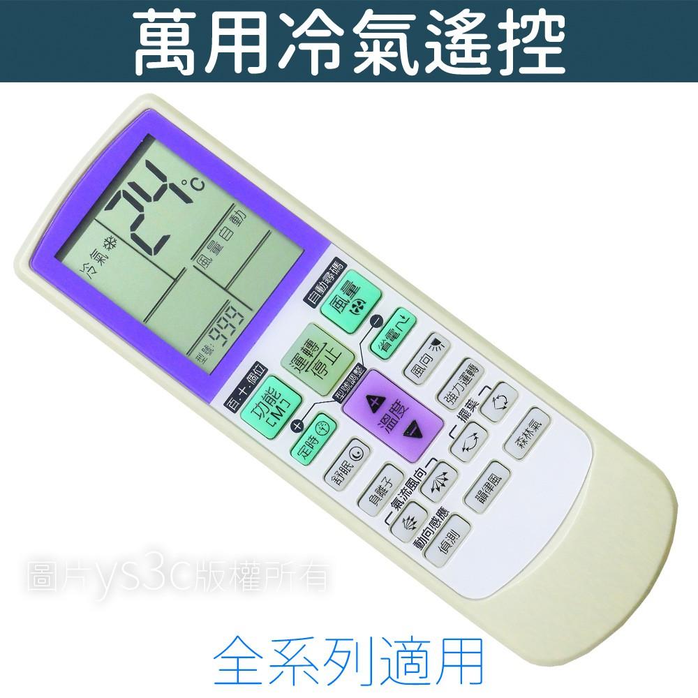 萬用冷氣遙控器999合1 (開機率99.5%)開機率最高遙控 變頻冷暖分離式窗型 遙控器