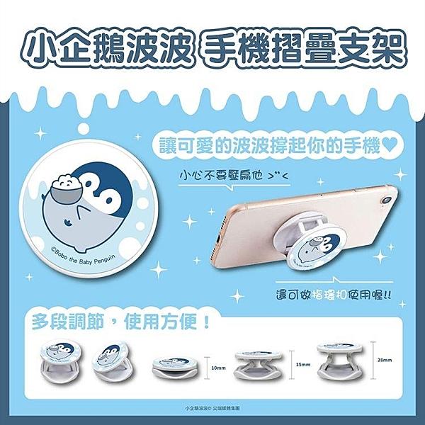 小企鵝波波 手機摺疊支架