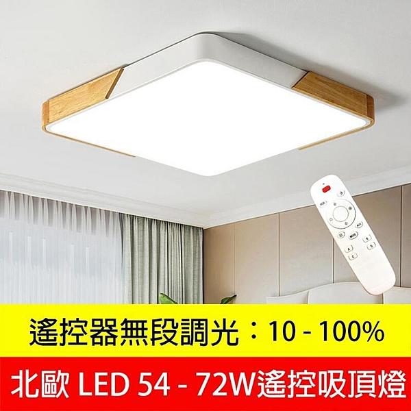 YP燈飾 LED 54W 遙控吸頂燈