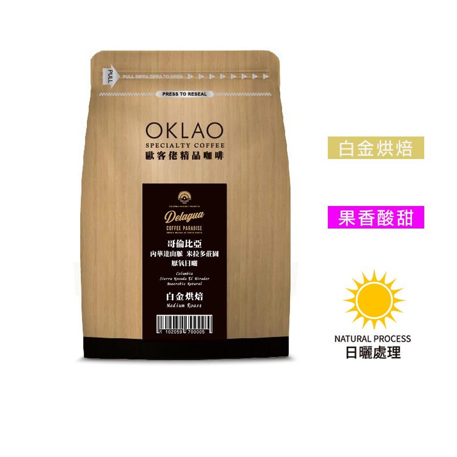 【歐客佬】哥倫比亞內華達山脈米拉多莊園厭氧日曬 咖啡豆 (半磅) 白金烘焙 (11020597) OKLAO 咖啡