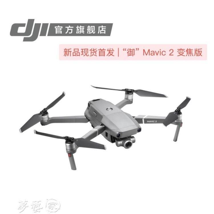 無人機DJI大疆禦Mavic2新一代便攜可摺疊4K無人機旗艦創時代3C 交換禮物 送禮