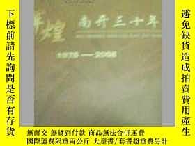 二手書博民逛書店罕見輝煌南開三十年--中共南開區歷史大事輯錄(1978-2008
