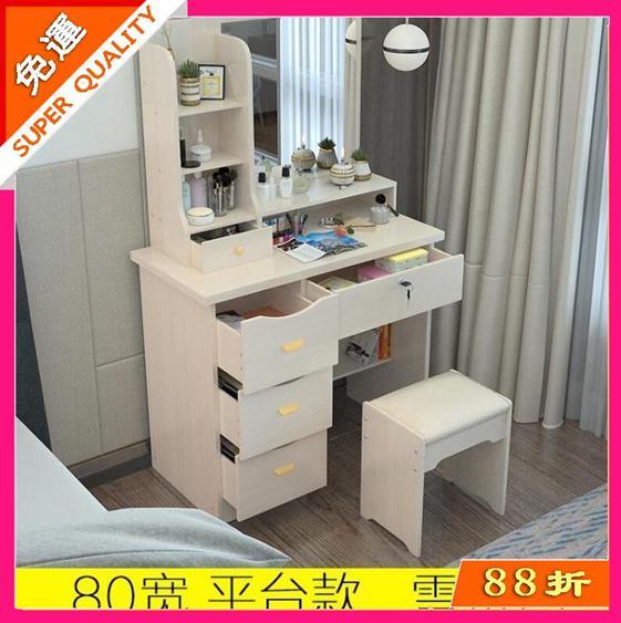 小戶型迷你梳妝臺 簡約現代經濟型收納化妝桌 網紅臥室化妝臺