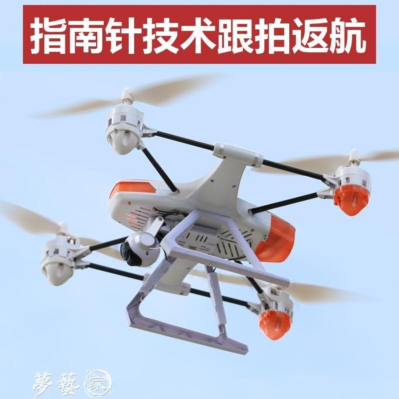無人機無人機高清專業4K智慧自跟拍四軸遙控飛行器實時傳輸戶外模型創時代3C 交換禮物 送禮