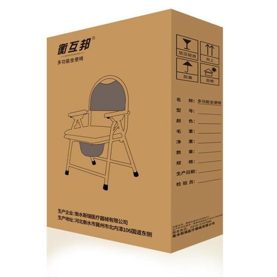 椅子-衡互邦坐便椅可折疊老人家用坐便器孕婦老年人坐廁椅殘疾人馬桶凳