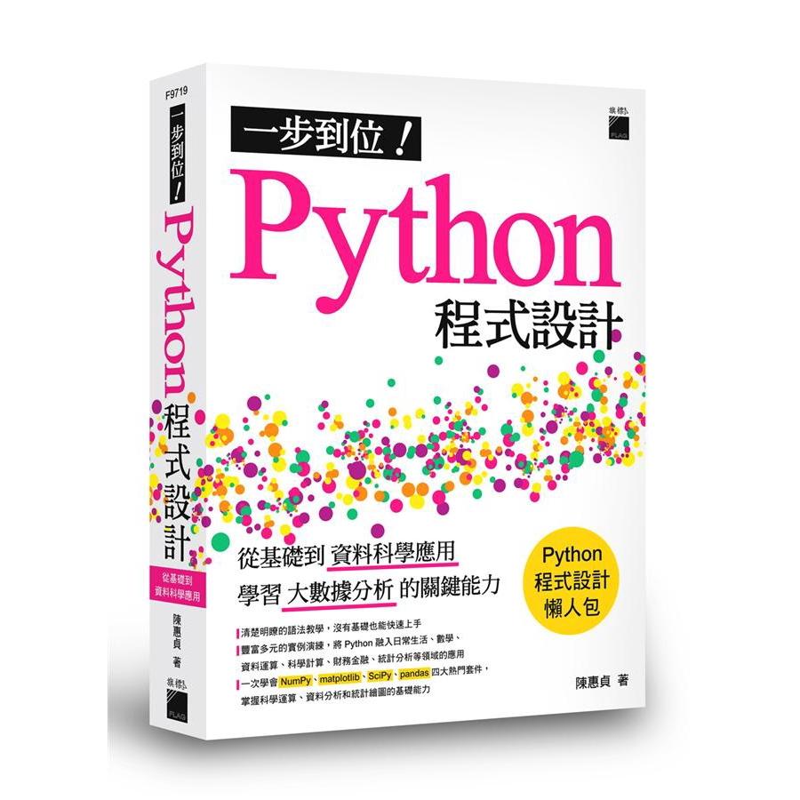 一步到位 Python程式設計: 從基礎到資料科學應用,/陳惠貞 誠品eslite