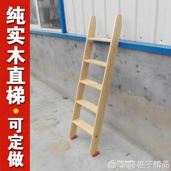 木梯子實木質樓梯家用室內外學生上下鋪人字子母床閣樓樓梯木直梯