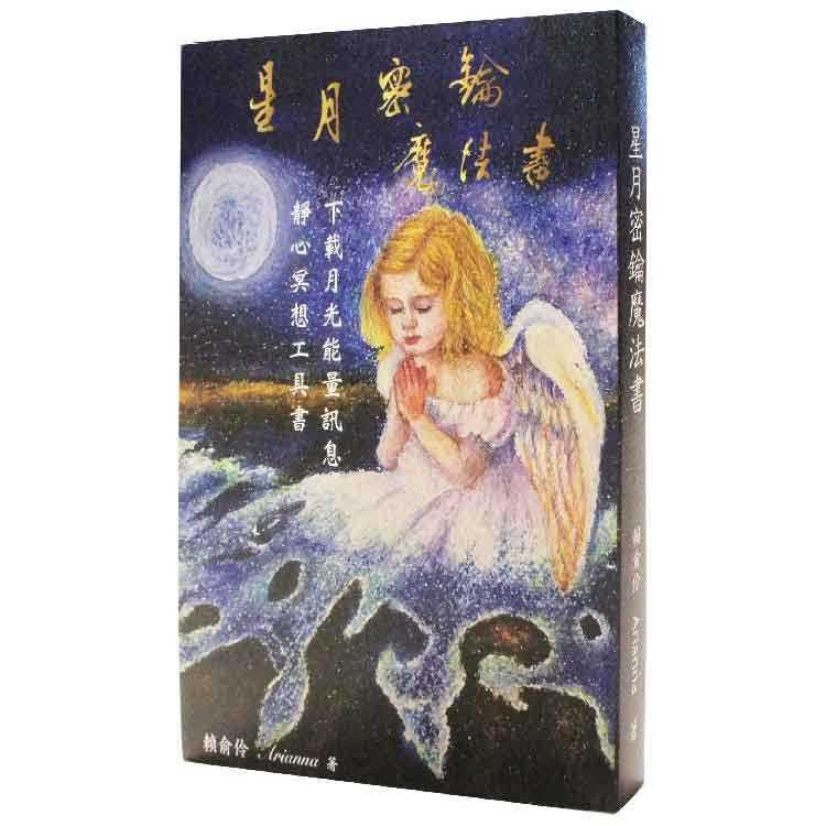 星月密鑰魔法書-獨處時可以更靠近自己的靜心工具書。