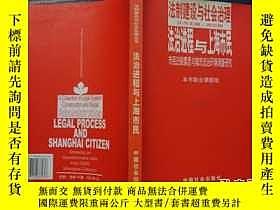 二手書博民逛書店罕見法治進程與上海市民Y194791 楊雄 主編 中國社會出版社