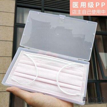 口罩收納盒便攜一次性隨身透明盒折疊防污防塵盒子【萬事屋】  聖誕節禮物