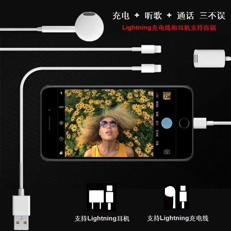 【保固一年】APPLE Iphone 7 / IPHNE 7plus 1對2轉換線 充電 音源 耳機 轉換線 (白)原廠規格