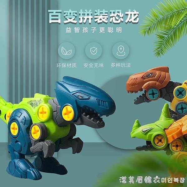 拼裝恐龍益智拆裝組合玩具可擰螺絲兒童玩具男孩六一兒童節禮物 漾美眉韓衣