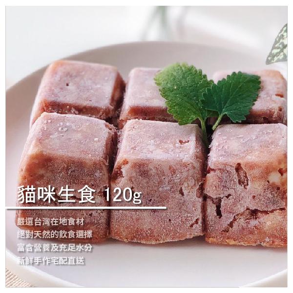 【多肉動物】貓咪生食 肉泥 120g