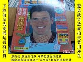 二手書博民逛書店足球俱樂部罕見1996 15Y25254 足球俱樂部 1996