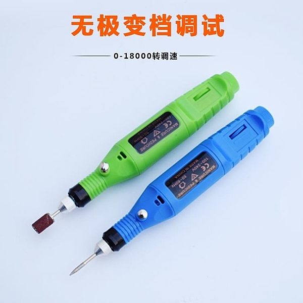 雕刻筆 迷你調速小電磨鑚孔打磨拋光機根木蛋玉雕文玩電動工具微型刻字筆 一木良品
