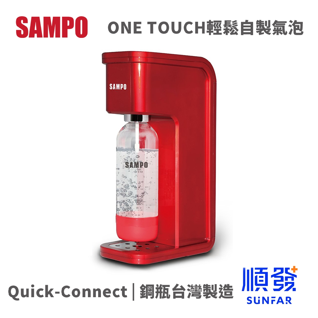 SAMPO 聲寶 FB-U1701AL 氣泡水機