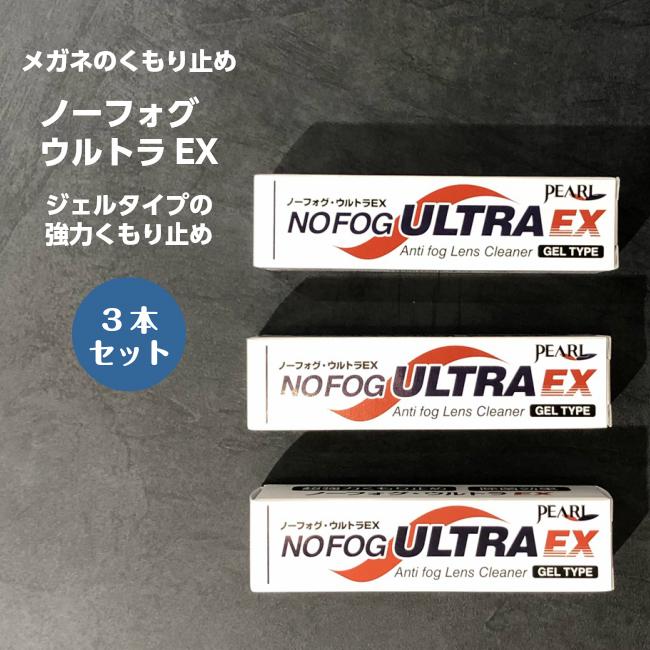 日本製PEARL眼鏡EX防霧凝膠8g 去霧專用