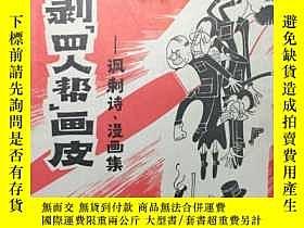 二手書博民逛書店《剝 四人幫 畫皮》-諷刺詩、漫畫集罕見1版1印Y198118