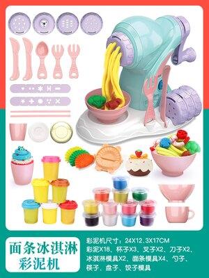 橡皮泥模具 兒童彩泥模型粘土無毒霜淇淋壓麵條機女孩玩具『CM37351』