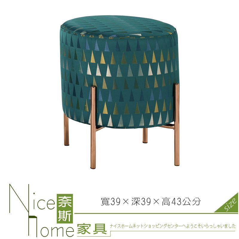 奈斯家具nice637-2-hp 汀娜圓凳