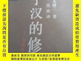 二手書博民逛書店罕見男子漢的修養Y19658 日)鈴木健二 工人出版社 出版19
