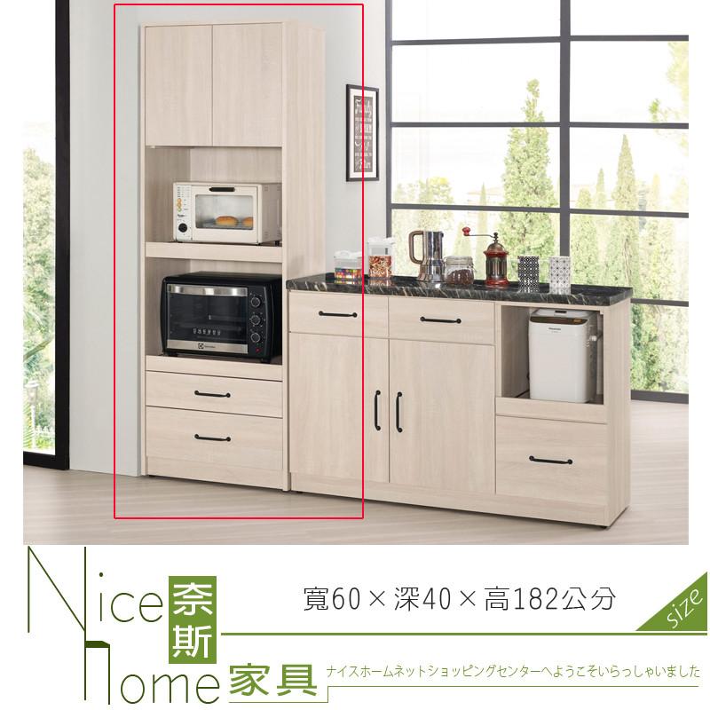 奈斯家具nice640-1-hp 羅傑6尺高餐櫃