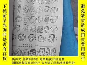 二手書博民逛書店罕見漫畫一幅(印刷)Y202123 北京市革委會紅畫軍總部合印