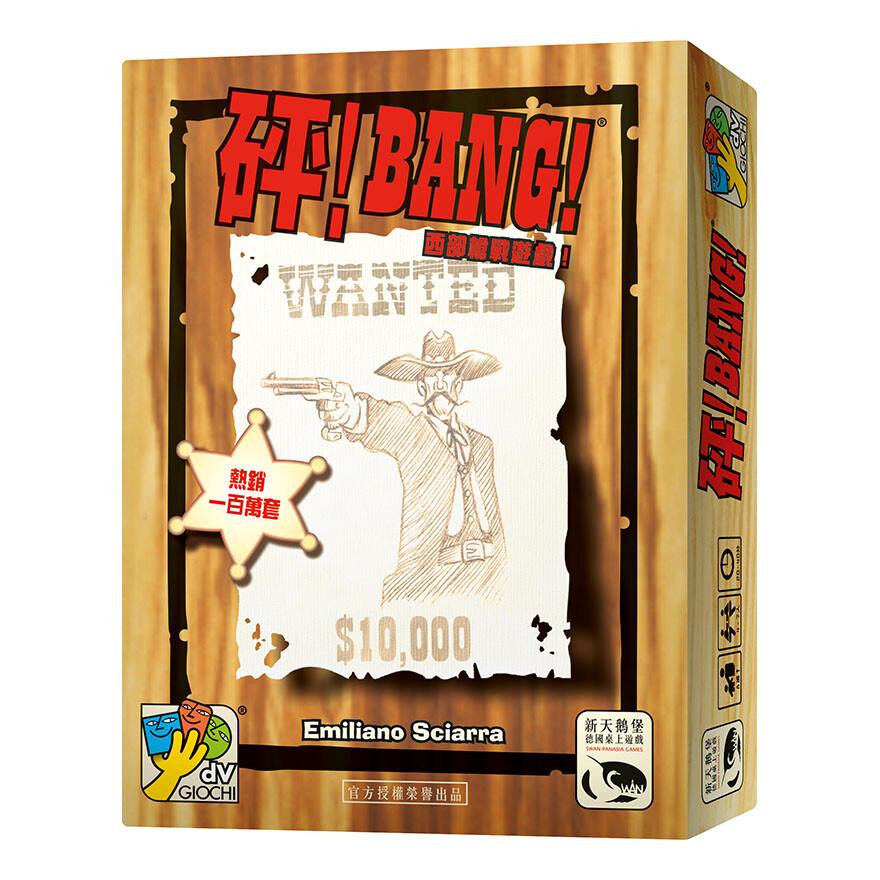 免費送牌套 砰! 繁體中文版 基本版 bang 西部無間道 陣營遊戲 大世界桌遊 正版桌遊