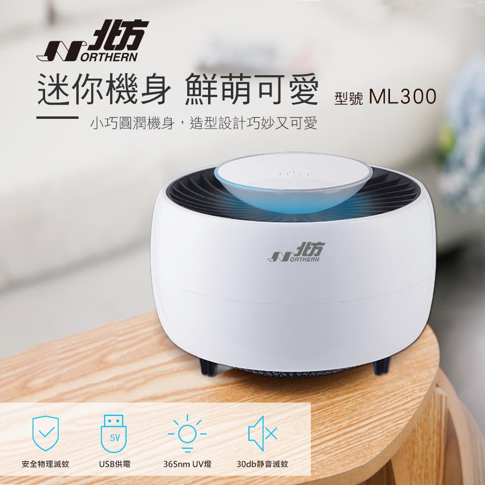 【北方】吸入式捕蚊燈 ML300