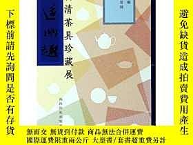 二手書博民逛書店以適幽趣:明清茶具珍藏展(罕見包 )Y22499 汪星燚 編 西