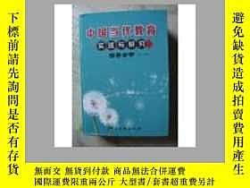 二手書博民逛書店罕見中國當代教育實踐與研究指導全書(16開精裝)Y194136