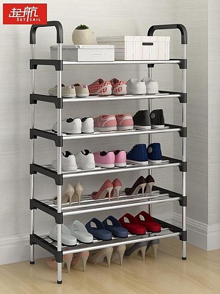 鞋架多層簡易家用組裝門口宿舍鞋櫃經濟型宿舍防塵小鞋架子省空間MBS『潮流世家』