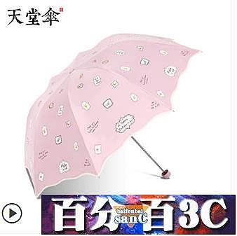黑膠防曬太陽傘可愛卡通輕巧便攜折疊晴雨傘兩用女 百分百