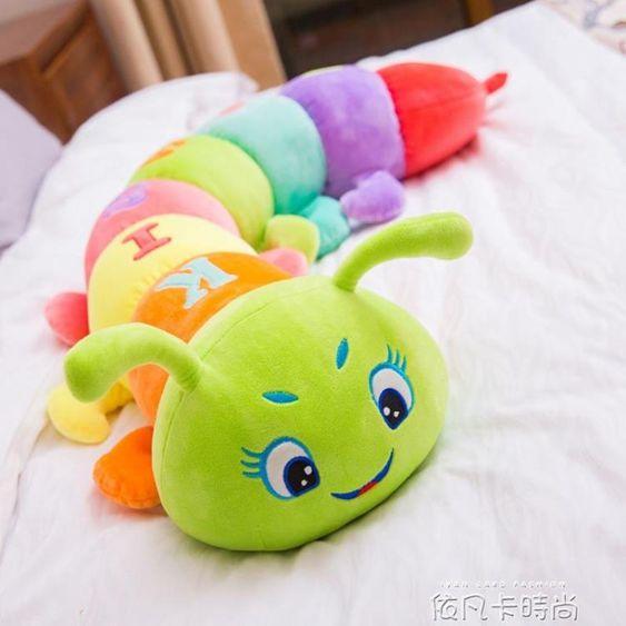 可愛毛毛蟲毛絨玩具女生長條抱枕公仔布娃娃床上抱著睡覺女孩玩偶