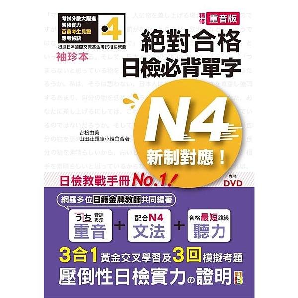 袖珍本 精修重音版 新制對應 絕對合格!日檢必背單字N4(50K DVD)
