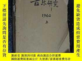 二手書博民逛書店音樂研究罕見1960【1-3】3本合訂Y181094 音樂研究編