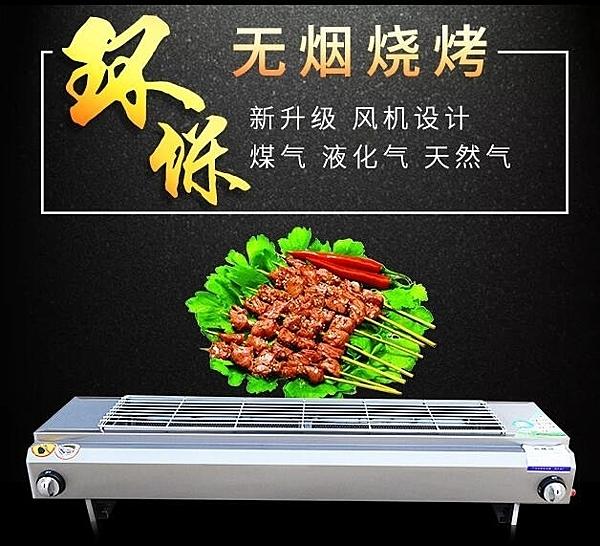 燒烤爐 戶外無煙燃氣燒烤爐商用家用煤氣液化氣天然氣烤爐子肉麵筋燒烤架 小宅君嚴選
