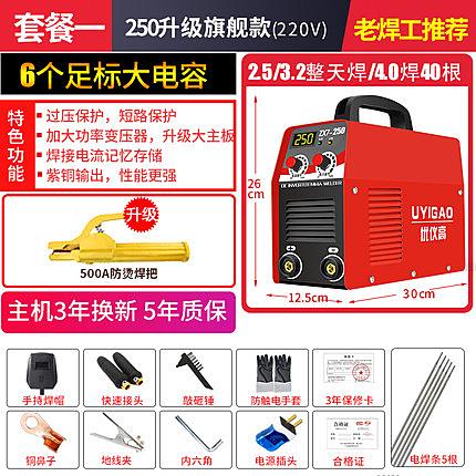 優儀高 250家用焊機220v兩用全自動雙電壓小型全銅直流電焊機 250升級旗艦款 套一