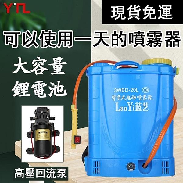 快速出貨 電動噴霧器(附調速開關 手把開關)可調流量 噴農藥桶 電動噴霧機 打藥機新款鋰電池