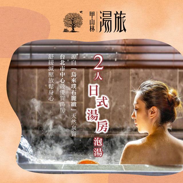 【台北】甲山林湯旅-2人日式湯房2小時休憩券