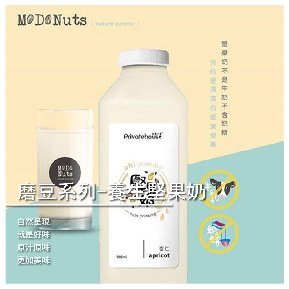 【茗磨坊磨豆】磨豆系列(養生堅果奶)植物奶-黑芝麻/杏仁