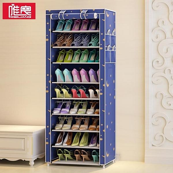 唯良簡易鞋櫃經濟型鞋架多層鐵藝收納防塵牛津布鞋櫃現代簡約組裝MBS『潮流世家』